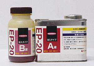 布基礎補修用接着剤